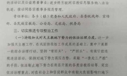 Fujian Expanding Control Over Underground Catholics